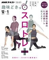 NHK 趣味どきっ!(月曜) スロトレ+(プラス) 目指せ!2か月で3歳若返り 2019年12月~2020年1月