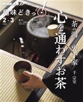 NHK 趣味どきっ!(月曜) 茶の湯 裏千家 心を通わすお茶 2020年2月~3月