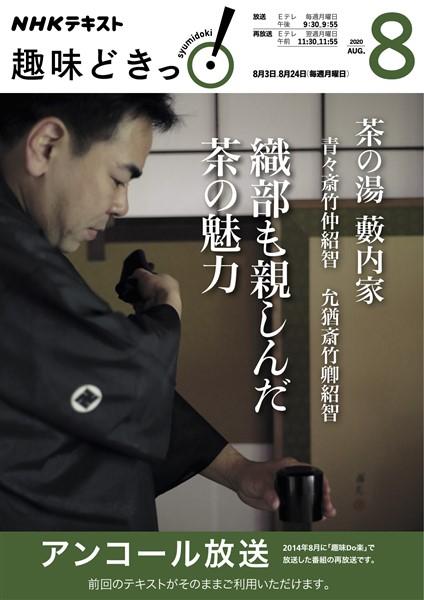 NHK 趣味どきっ!(月曜) 茶の湯 藪内家 織部も親しんだ茶の魅力 2020年8月