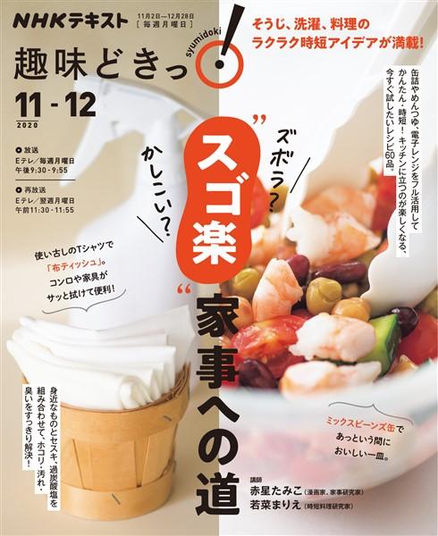 "NHK 趣味どきっ!(月曜) ズボラ? かしこい? ""スゴ楽""家事への道 2020年11月~12月"