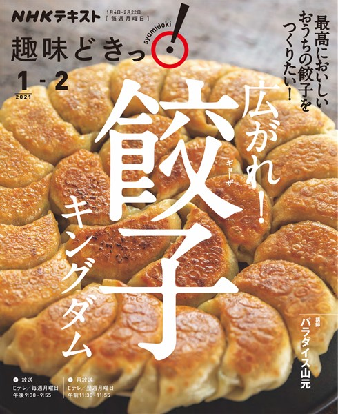 NHK 趣味どきっ!(月曜) 広がれ! 餃子キングダム 2021年1月~2月