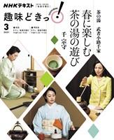 NHK 趣味どきっ!(月曜) 茶の湯 武者小路千家 春に楽しむ茶の湯の遊び 2021年3月
