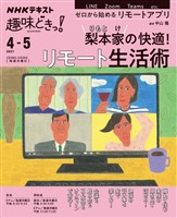 NHK 趣味どきっ!(月曜) 梨本家(りもとけ)の快適! リモート生活術 2021年4月~5月
