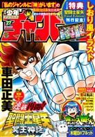 週刊少年チャンピオン 2021年27号