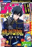 週刊少年チャンピオン 2021年29号