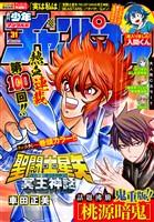 週刊少年チャンピオン 2021年31号