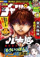 週刊少年チャンピオン 2021年32号