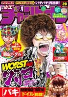 週刊少年チャンピオン 2019年20号