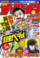 週刊少年チャンピオン 2019年28号