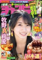 週刊少年チャンピオン 2019年29号