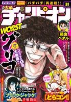 週刊少年チャンピオン 2019年31号