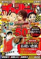 週刊少年チャンピオン 2019年33号