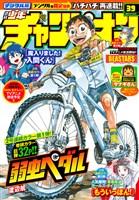 週刊少年チャンピオン 2019年39号