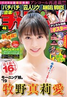 週刊少年チャンピオン 2019年46号