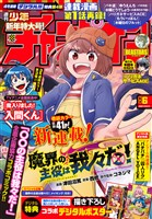 週刊少年チャンピオン 2020年06号