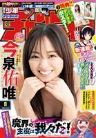 週刊少年チャンピオン 2020年08号