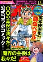 週刊少年チャンピオン 2020年09号