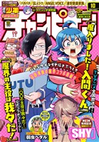 週刊少年チャンピオン 2020年10号