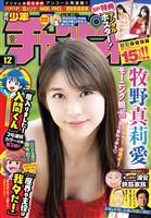 週刊少年チャンピオン 2020年12号