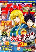 週刊少年チャンピオン 2020年17号