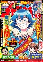 週刊少年チャンピオン 2021年14号