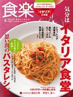 食楽 2011年6月号