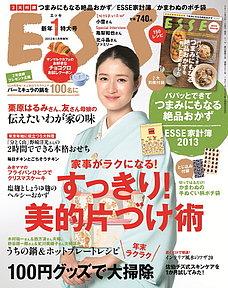 ESSE(エッセ) 臨時増刊・新年号
