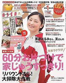 ESSE(エッセ) 2014年1月号増刊・新年特大号