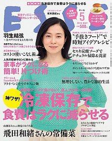 ESSE(エッセ) 2014年5月号