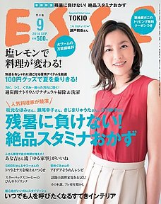 ESSE(エッセ) 2014年9月号