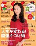 ESSE(エッセ) 2017年1月号増刊 新年特大号