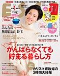 ESSE(エッセ) 2018年1月号増刊 新年特大号