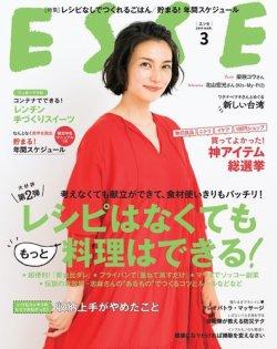 ESSE(エッセ) 2019年3月号