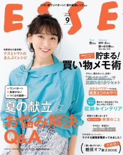 ESSE(エッセ) 2019年9月号