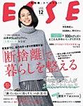 ESSE(エッセ) 2019年12月号