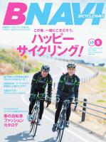 BICYCLE NAVI NO.69 2013 MAY