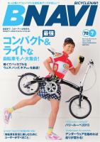 BICYCLE NAVI NO.70 2013 JULY