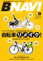 BICYCLE NAVI NO.73 2014 JANUARY