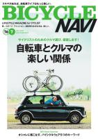 BICYCLE NAVI NO.76 2014 JULY
