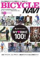 BICYCLE NAVI NO.78 2014 NOVEMBER