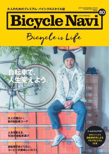 BICYCLE NAVI NO.80 2015 AUTUMN