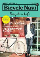 BICYCLE NAVI NO.82 2016 SUMMER