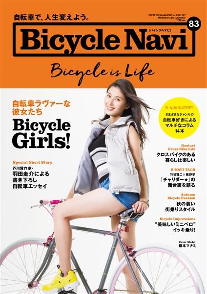 BICYCLE NAVI 2016 AUTUMN