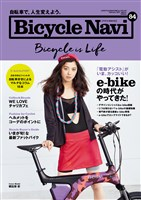 BICYCLE NAVI 2017 WINTER