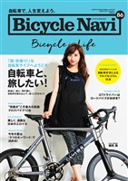 BICYCLE NAVI 2017 SUMMER