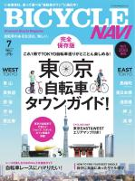 BICYCLE NAVI NO.59 2012 JULY