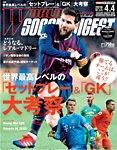 WORLD SOCCER DIGEST(ワールドサッカーダイジェスト) 2019年4/4号