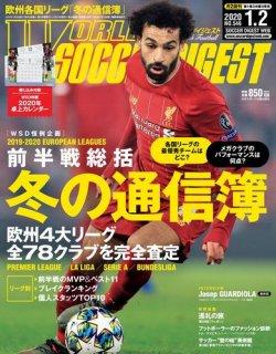 WORLD SOCCER DIGEST(ワールドサッカーダイジェスト) 2020年1/2号