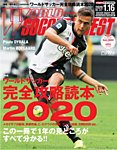 WORLD SOCCER DIGEST(ワールドサッカーダイジェスト) 2020年1/16号
