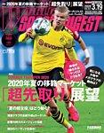 WORLD SOCCER DIGEST(ワールドサッカーダイジェスト) 2020年3/19号